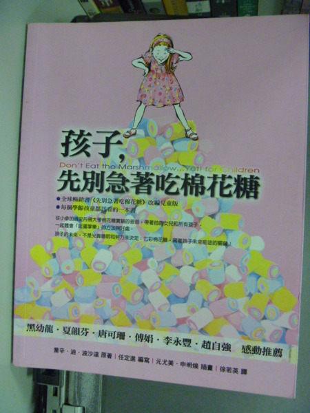 【書寶二手書T1╱兒童文學_GDL】孩子,先別急著吃棉花糖_喬辛迪波沙達