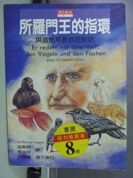 【書寶二手書T8╱翻譯小說_GFU】所羅門王的指環-與蟲魚鳥獸親密對話_勞倫茲