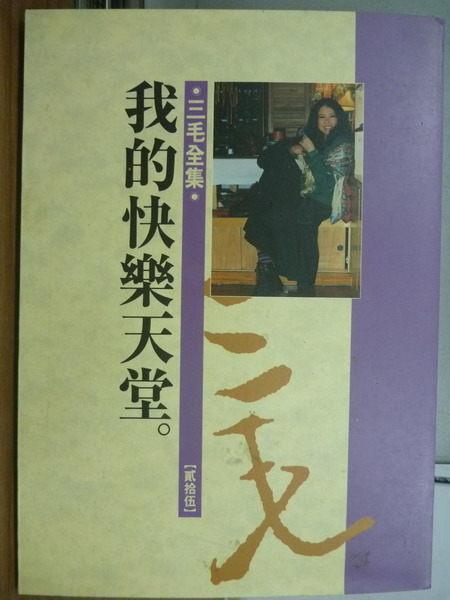 【書寶二手書T1╱短篇_IRG】我的快樂天堂_三毛