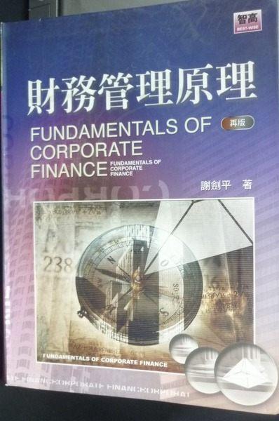 【書寶二手書T3╱大學商學_PDU】財務管理原理_原價500_謝劍平