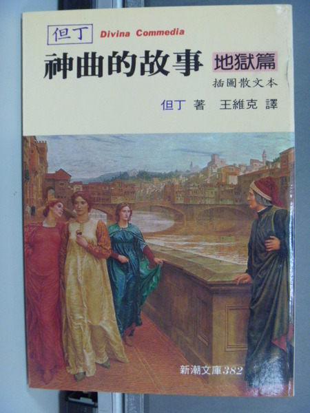 【書寶二手書T9╱宗教_GJC】神曲的故事:地獄篇_但丁/王維克