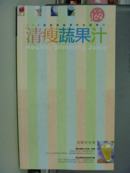 【書寶二手書T7╱餐飲_YFW】清瘦蔬果汁--112道變瘦變漂亮的蔬果汁_蔣馥安