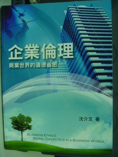 【書寶二手書T1╱大學商學_PEU】企業倫理:商業世界的道德省思_沈介文