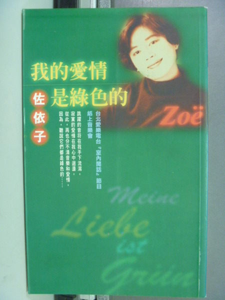 【書寶二手書T5╱音樂_GHC】我的愛情是綠色的_黃瑞芬