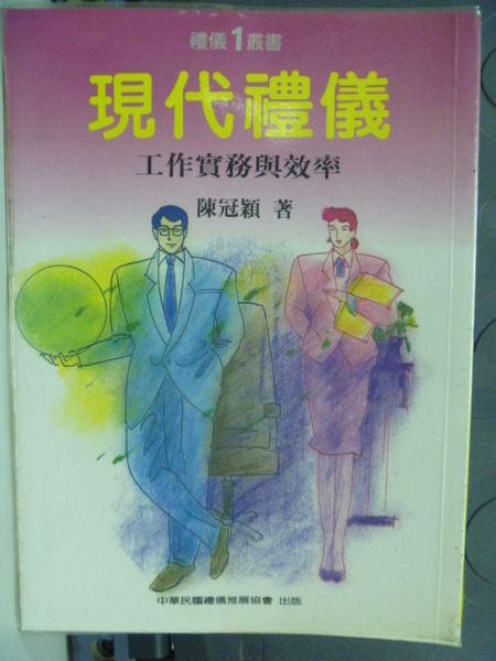 陳冠穎的禮想國:商業社交禮儀_原價230_陳冠穎
