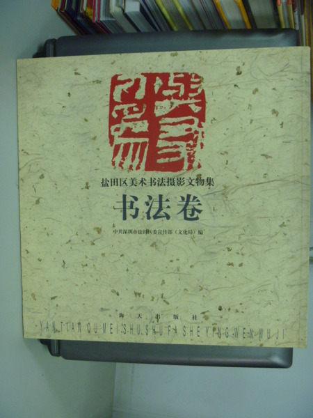 【書寶二手書T6╱藝術_WFB】深圳市書法篆刻作品集_深圳市書法家協會