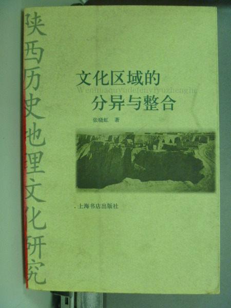 文化區域的分異與整合:陝西曆史地理_簡體_張曉虹