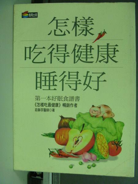 【書寶二手書T3╱養生_GDO】怎樣吃的健康睡得好_原價200_莊靜芬
