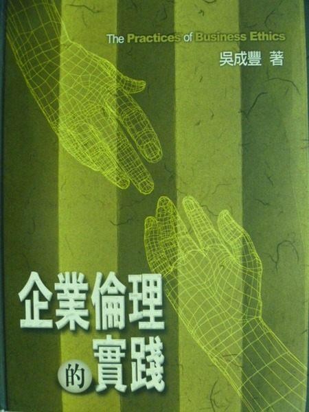 【書寶二手書T3╱大學商學_QFV】企業倫理的實踐 2/e_原價680_吳成豐/著