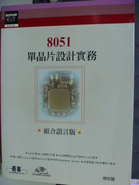 【書寶二手書T9╱電腦_QAE】8051單晶片設計實務:組合語言版 2/e_楊明豐/_附光碟