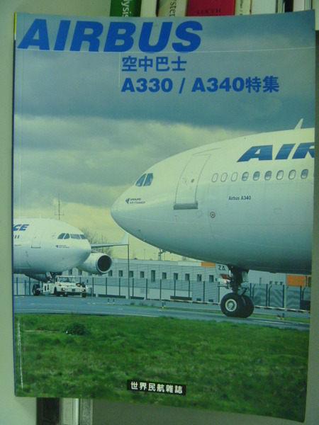 【書寶二手書T3╱雜誌期刊_QHR】空中巴士Airbus A330/A340特輯_世界民航雜誌