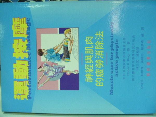 【書寶二手書T3╱養生_GST】運動按摩:神經與肌肉的疲勞消除法_林信甫, ROBERTK.KIN