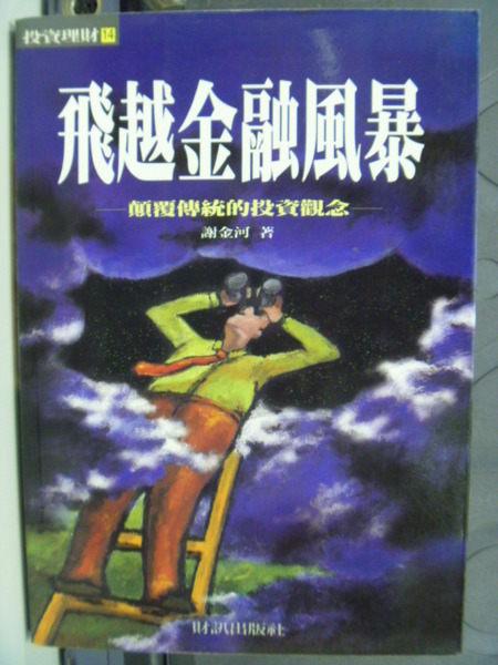【書寶二手書T4╱投資_GPU】飛越金融風暴_原價320_謝金河
