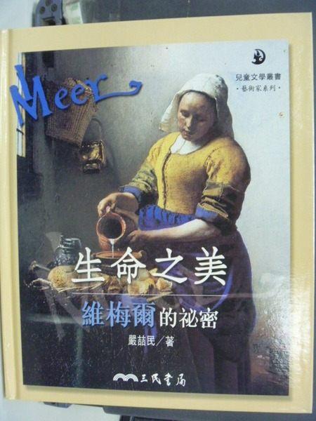 【書寶二手書T8╱兒童文學_ZAF】生命之美 : 維梅爾的祕密_嚴吉民