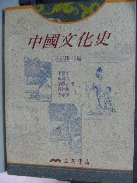 【書寶二手書T9╱大學社科_QGI】中國文化史_原價350_杜正勝