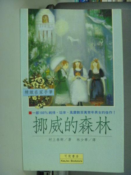 【書寶二手書T9╱翻譯小說_GHI】挪威的森林_原價250_村上春樹