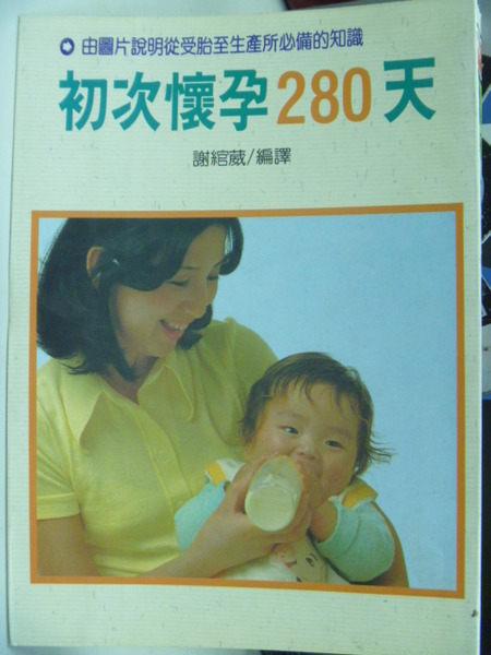 初次懷孕280 天_謝綰葳/譯