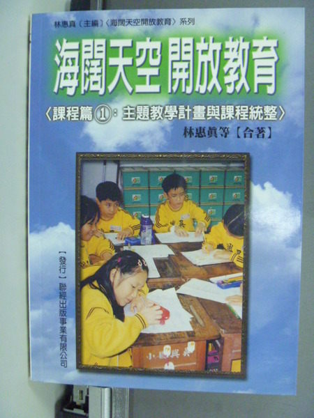 海闊天空開放教育-課程篇 (1)_原價200_林惠真