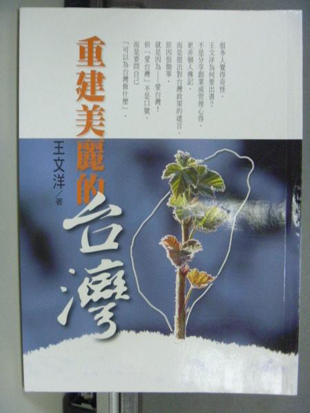 【書寶二手書T7╱社會_GHZ】重建美麗的台灣_王文洋