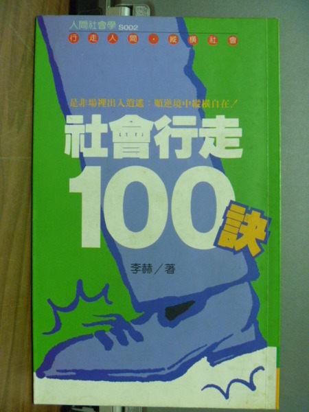 社會行走100訣_原價250_李赫