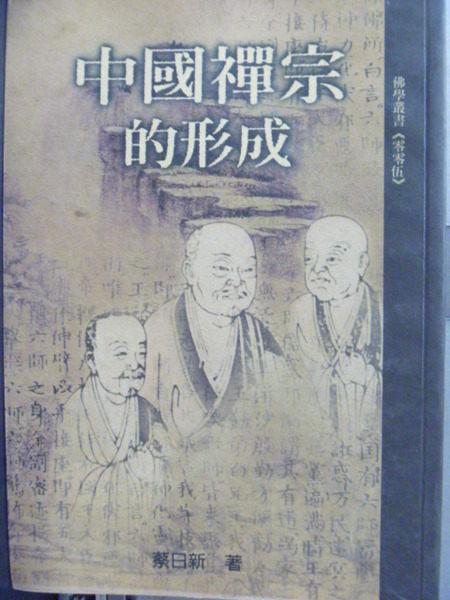 【書寶二手書T6╱宗教_LFO】中國禪宗的形成_原價320_蔡日新