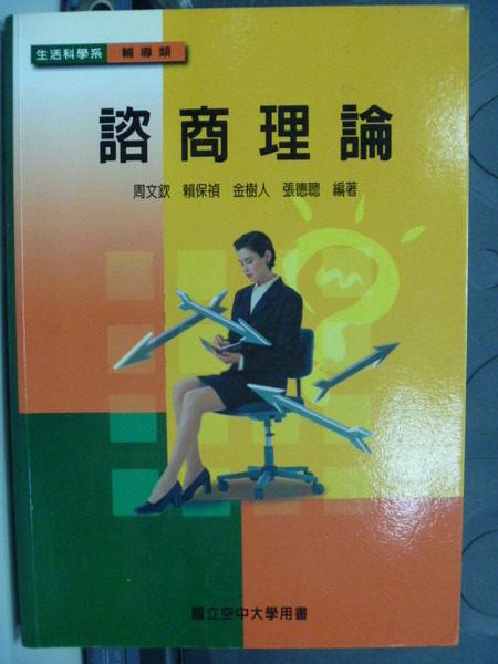 【書寶二手書T5╱心理_GOL】諮商理論_原價330_周文欽