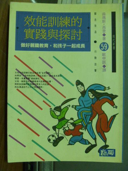 【書寶二手書T3╱家庭_JFB】效能訓練的實踐與探討_原價190_湯瑪斯高登