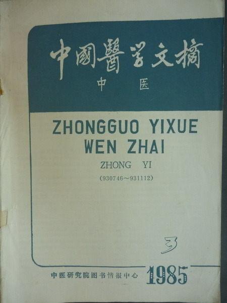 中國醫學文摘_中醫_1985年_3期_中藥學等