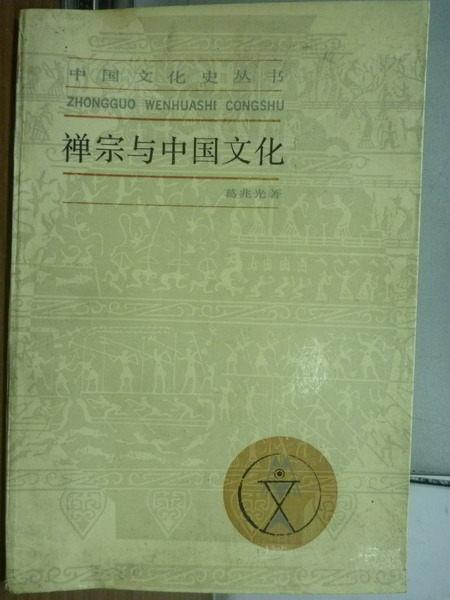 【書寶二手書T5╱哲學_KLW】禪宗與中國文化_葛兆光_簡體書