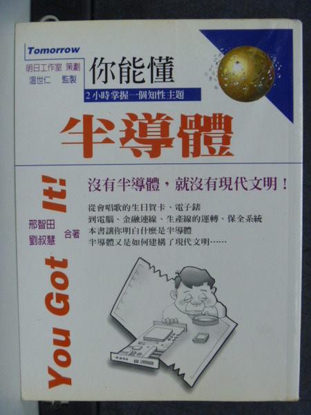 【書寶二手書T8╱科學_GLR】你能懂-半導體_邢智田,劉叔慧