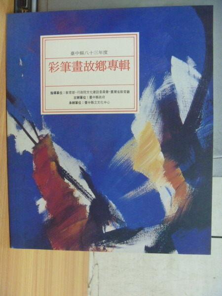 【書寶二手書T4/藝術_ZFV】彩筆畫故鄉專輯_台中縣立文化中心_1994年