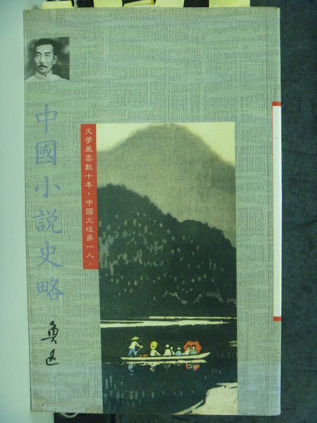 【書寶二手書T8╱文學_GNI】中國小說史略_魯迅_原價150