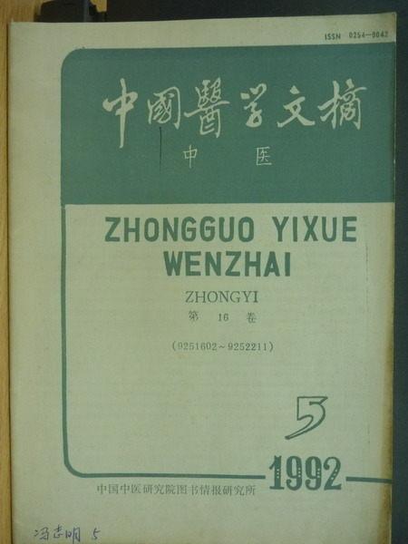 中國醫學文摘_中醫_1992年_5期_兒科等