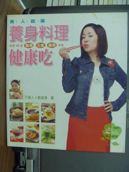 【書寶二手書T1╱養生_JFZ】美人挑嘴養身料理健康吃_于美人