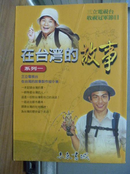 【書寶二手書T8╱地理_JLM】在台灣的故事系列1_文學書013_三立_封面許效舜