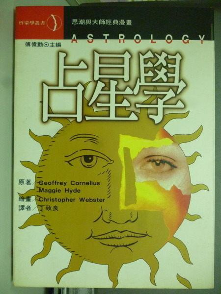 【書寶二手書T5╱星相_JEA】占星學_原價195_GEOFFREY COR