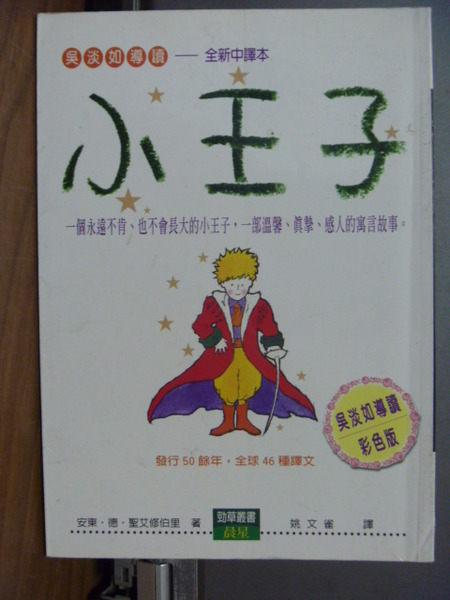 【書寶二手書T2╱翻譯小說_ISF】小王子-勁草叢書20_安東德聖艾修伯里