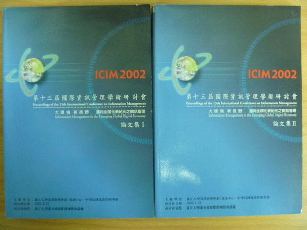 【書寶二手書T3/財經企管_YGT】第十三屆國際資訊管理學術檢討會_2本合售