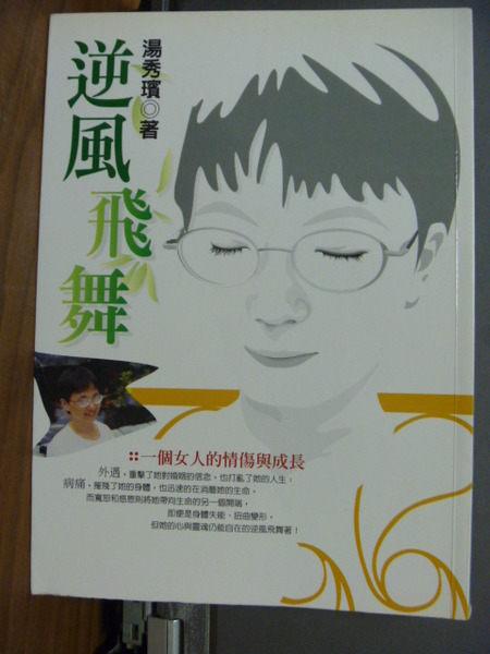 【書寶二手書T2╱勵志_JEU】逆風飛舞:一個女人的情傷與成長_湯秀璸
