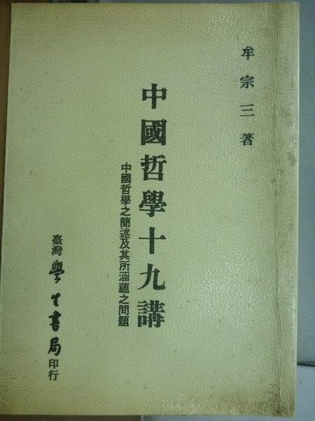 【書寶二手書T1╱哲學_KLW】中國哲學十九講_牟宗三