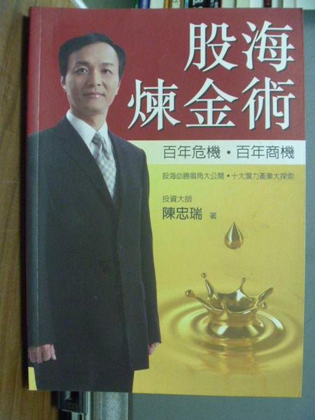 【書寶二手書T3╱股票_JLQ】股海煉金術_陳忠瑞