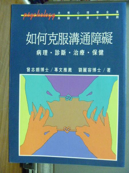 【書寶二手書T5╱溝通_JHG】如何克服溝通障礙_劉麗容