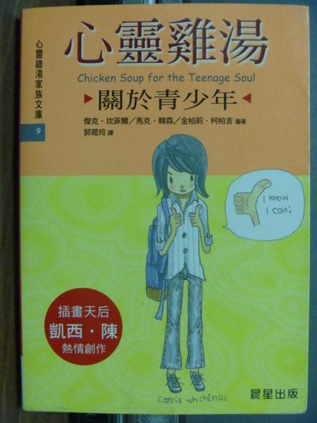 【書寶二手書T7╱心靈成長_JDC】心靈雞湯:關於青少年_郭菀玲/傑克坎菲爾