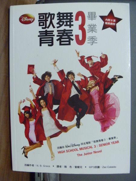 【書寶二手書T9╱一般小說_JDL】歌舞青春 3_N.B.Grace_附光碟