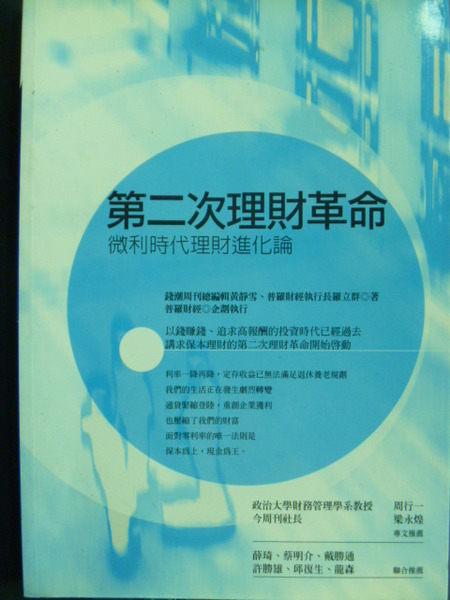 【書寶二手書T3╱投資_LFO】第二次理財革命_原價220_羅立群