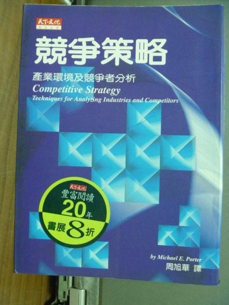 【書寶二手書T7/財經企管_JFA】競爭策略-產業環境及競爭者分析_原價500_麥可