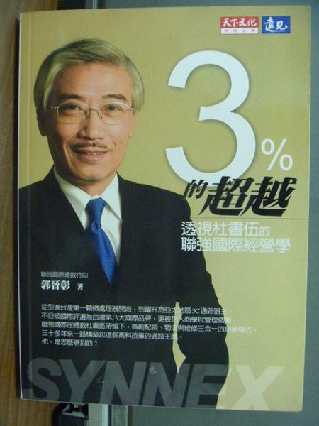 【書寶二手書T5╱財經企管_JGJ】3%的超越-透視杜書伍的聯強國際經_郭晉彰