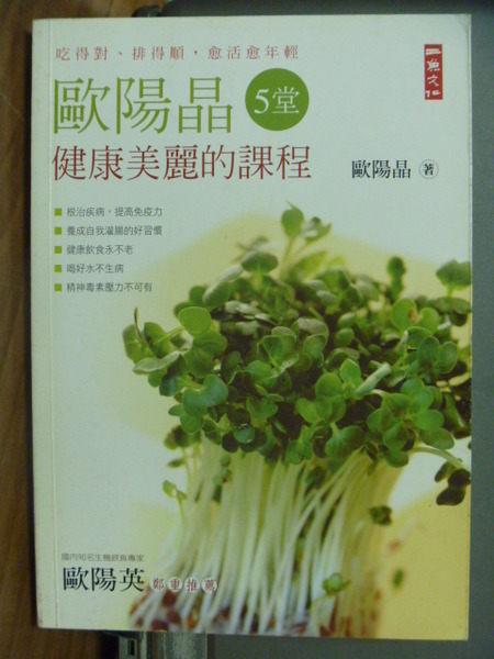 【書寶二手書T8╱養生_JFU】歐陽晶5堂健康美麗的課程_歐陽晶