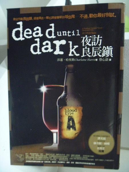 【書寶二手書T3╱一般小說_GMJ】南方吸血鬼系列:夜訪良辰鎮