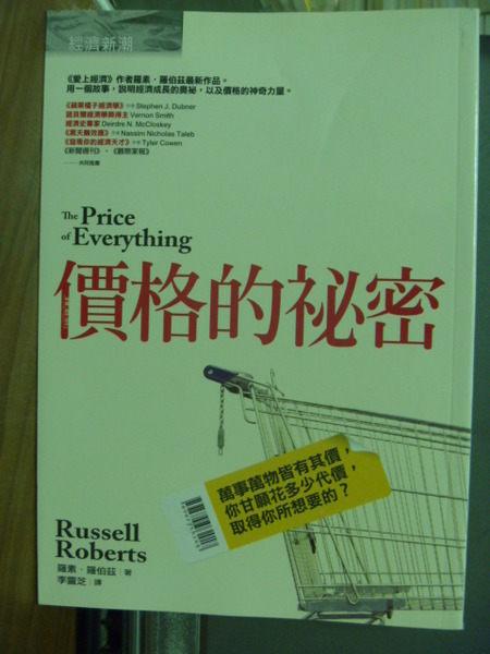 【書寶二手書T1╱財經企管_JLC】價格的祕密-經濟趨勢_李靈芝,羅素羅伯